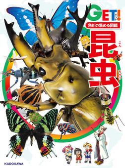 角川の集める図鑑GET! 昆虫-電子書籍