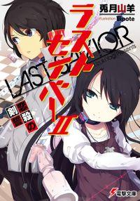 ラストセイバーII 恋殺の剣誓