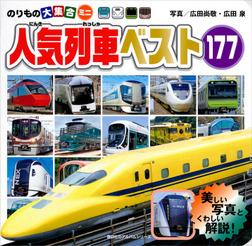 のりもの大集合ミニ 人気列車ベスト177-電子書籍