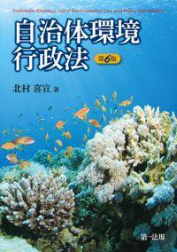 自治体環境行政法 第6版