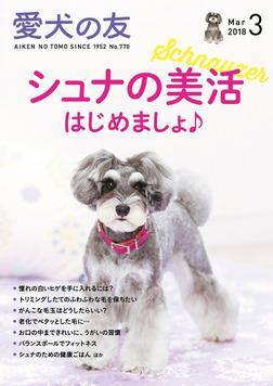 愛犬の友2018年3月号-電子書籍