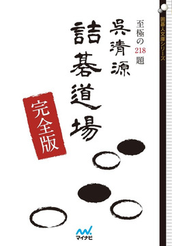 呉清源詰碁道場 完全版-電子書籍