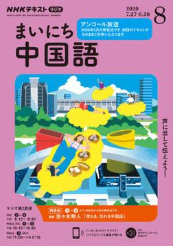 NHKラジオ まいにち中国語 2020年8月号-電子書籍