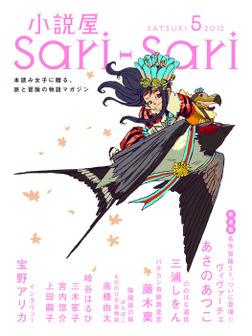 小説屋sari-sari 2012年5月号-電子書籍