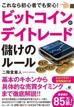 ビットコインのデイトレード 儲けのルール-電子書籍