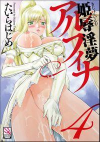 姫辱淫夢アルフィナ(分冊版) 【第4話】