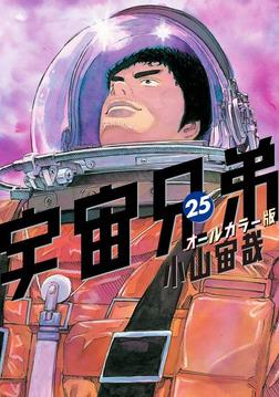 宇宙兄弟 オールカラー版(25)-電子書籍