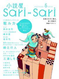 小説屋sari-sari 2013年5月号