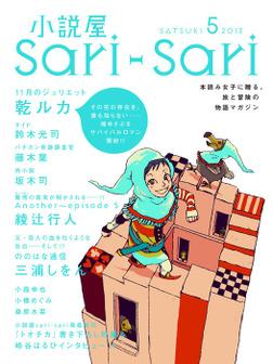 小説屋sari-sari 2013年5月号-電子書籍
