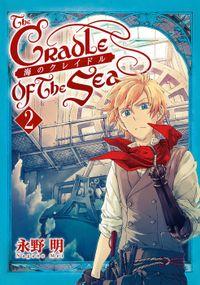 海のクレイドル 2巻