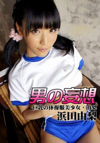 男の妄想 浜田由梨 巨乳の体操服美少女・由梨
