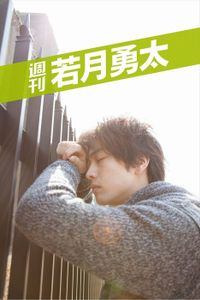 週刊 若月勇太 vol.2