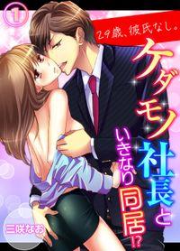 29歳、彼氏なし。ケダモノ社長といきなり同居!?(1)