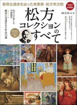 男の隠れ家 特別編集 松方コレクションのすべて-電子書籍