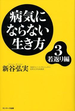 病気にならない生き方3 若返り編-電子書籍
