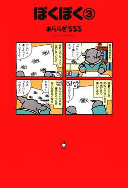 ぽくぽく (3)-電子書籍