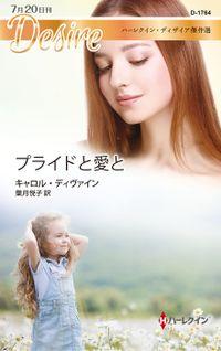プライドと愛と【ハーレクイン・ディザイア版】