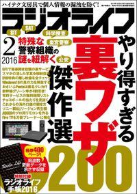 ラジオライフ 2016年 2月号