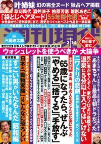 週刊現代 2021年3月13日号