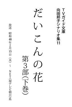 だいこんの花・第3部下巻-電子書籍