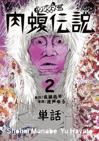 闇金ウシジマくん外伝 肉蝮伝説【単話】(2)