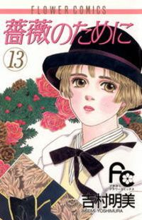 薔薇のために(13)