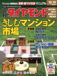 週刊ダイヤモンド 02年10月19日号