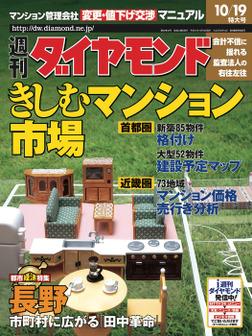 週刊ダイヤモンド 02年10月19日号-電子書籍