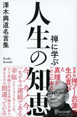 禅に学ぶ 人生の知恵 澤木興道名言集-電子書籍