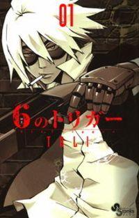 6のトリガー(1)