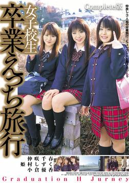 女子校生 卒業えっち旅行 Complete版-電子書籍