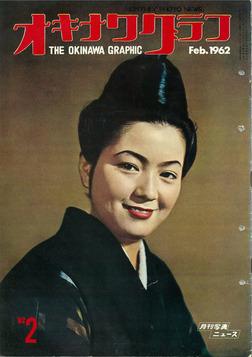 オキナワグラフ 1962年2月号 戦後沖縄の歴史とともに歩み続ける写真誌-電子書籍