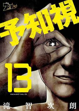 予知視 13-電子書籍