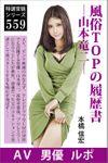 風俗TOPの履歴書―山本竜二―
