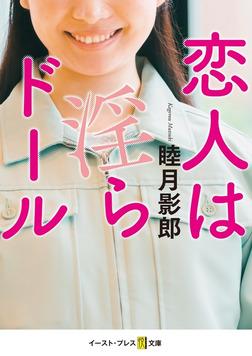 恋人は淫らドール-電子書籍