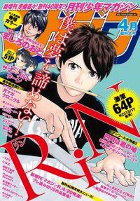 月刊少年マガジン 2015年4月号 [2015年3月6日発売]