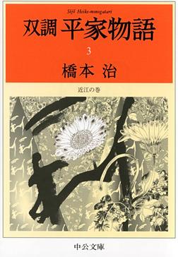双調平家物語3 近江の巻-電子書籍
