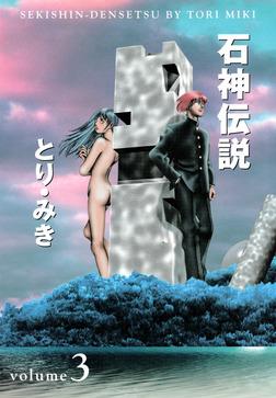 石神伝説 3-電子書籍