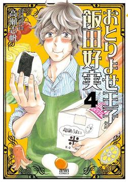 おとりよせ王子 飯田好実 4巻-電子書籍