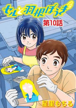 セルと羽根ぼうき(10)-電子書籍
