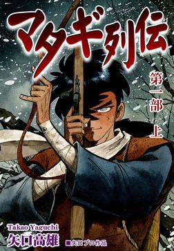 マタギ列伝(1-1)-電子書籍