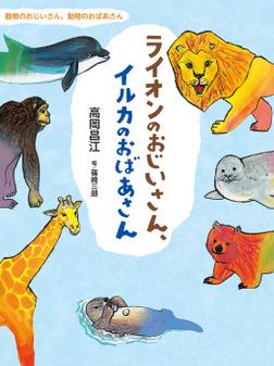 ライオンのおじいさん、イルカのおばあさん-電子書籍