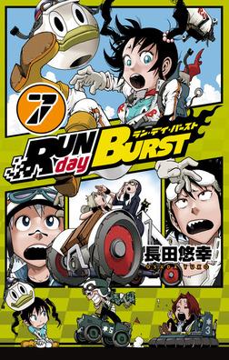 RUN day BURST 7巻-電子書籍