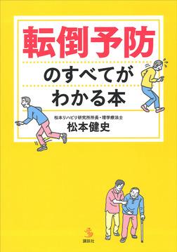 転倒予防のすべてがわかる本-電子書籍