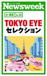 TOKYO EYE セレクション(ニューズウィーク日本版e-新書No.24)