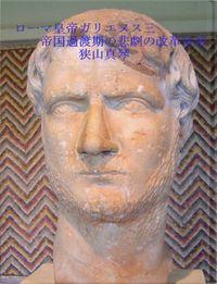 ローマ皇帝ガリエヌス三 帝国過渡期の悲劇の改革皇帝