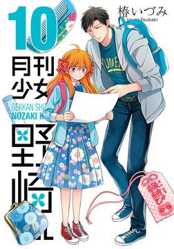 月刊少女野崎くん 10巻-電子書籍