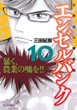 エンゼルバンク ドラゴン桜外伝(10)-電子書籍
