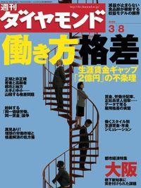 週刊ダイヤモンド 08年3月8日号