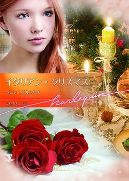 イタリアン・クリスマス-電子書籍